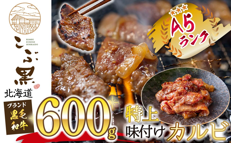 北海道産黒毛和牛【こぶ黒】名物特上味付けカルビ(600g)