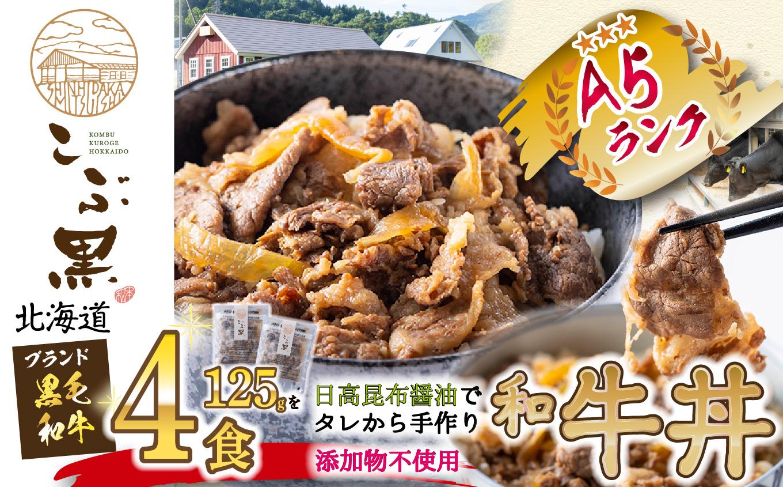 北海道産黒毛和牛【こぶ黒】和牛農家が作った和牛丼2食入×2パック