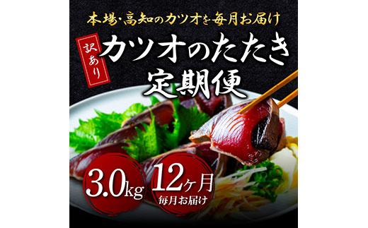 《12ヵ月定期便》「訳ありカツオのたたき3.0kg」〈高知県共通返礼品〉