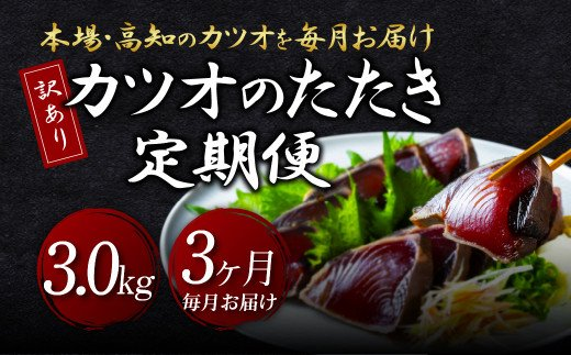 《3ヵ月定期便》「訳ありカツオのたたき3.0kg」〈高知県共通返礼品〉