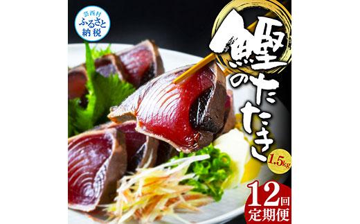 《12ヵ月定期便》「訳ありカツオのたたき1.5kg」〈高知県共通返礼品〉