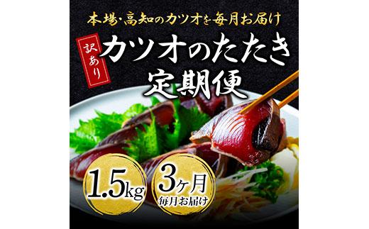 《3ヵ月定期便》「訳ありカツオのたたき1.5kg」〈高知県共通返礼品〉