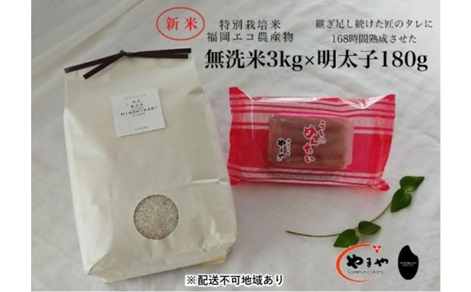 福岡のごはんセット『特別栽培米』農家直送 新米 ヒノヒカリ 無洗米 3kg×やまや『うちのめんたい』180g【配送不可:離島】