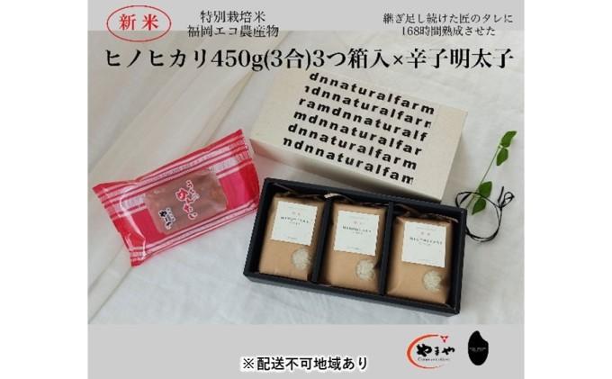 福岡のごはんセット『特別栽培米』農家直送 新米 ヒノヒカリ 450g(3合)× 3 × やまや『うちのめんたい』180g【配送不可:離島】