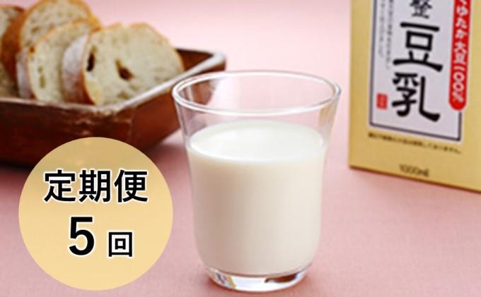 【定期便5回】大豆成分無調整豆乳 <ふくれん>