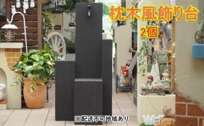 枕木風 飾り台 2個(FW)【配送不可:北海道・沖縄・離島】