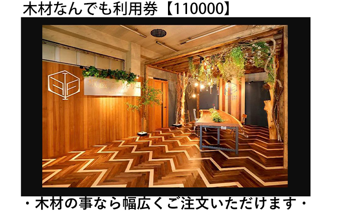 木材なんでも利用券110000【木材の事ならDIY用カット・家具製作・無垢一枚板等なんでもご相談ください】