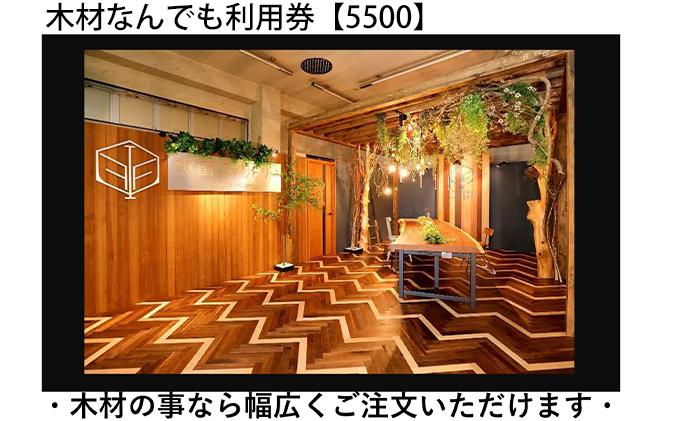 木材なんでも利用券5500【木材の事ならDIY用カット・家具製作・無垢一枚板等なんでもご相談ください】