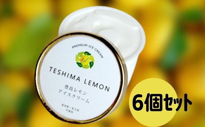 豊島で育ったレモンのアイスクリーム 6個