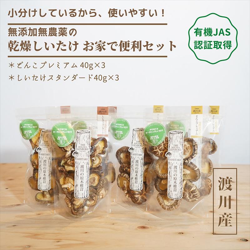 オーガニック乾燥椎茸 セット(有機JAS認証・原木栽培)