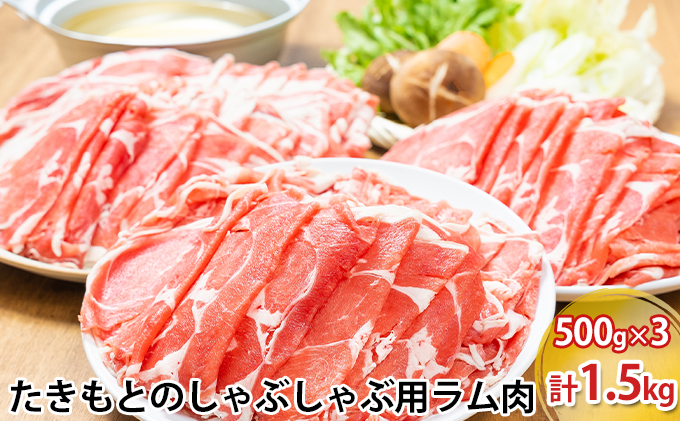 たきもとのしゃぶしゃぶ用ラム肉500g×3パック(計1.5kg)