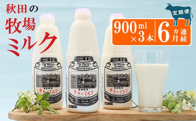 土田牧場 幸せのミルク(ジャージー 牛乳)6ヶ月 定期便 900ml×3本