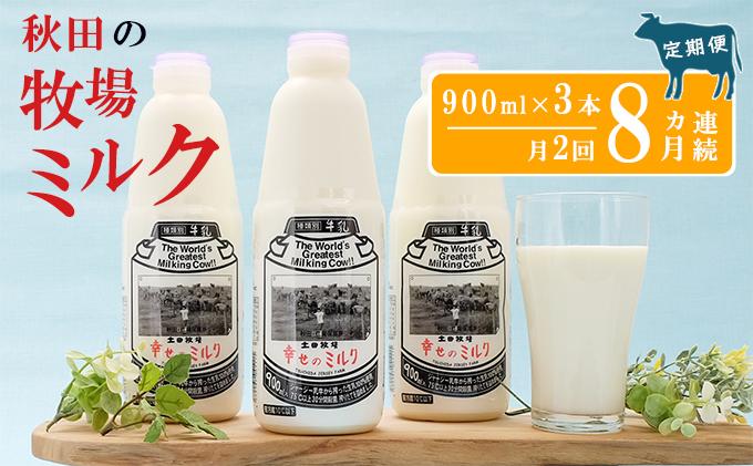 2週間ごとお届け!幸せのミルク 900ml×3本 8ヶ月定期便(牛乳 定期 栄養豊富)