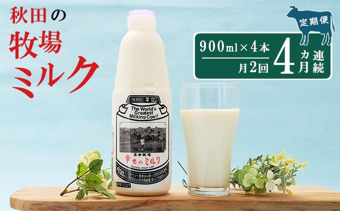 2週間ごとお届け!幸せのミルク 900ml×4本 4ヶ月定期便(牛乳 定期 栄養豊富)