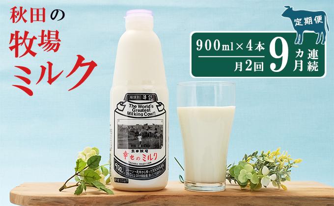 2週間ごとお届け!幸せのミルク 900ml×4本 9ヶ月定期便(牛乳 定期 栄養豊富)
