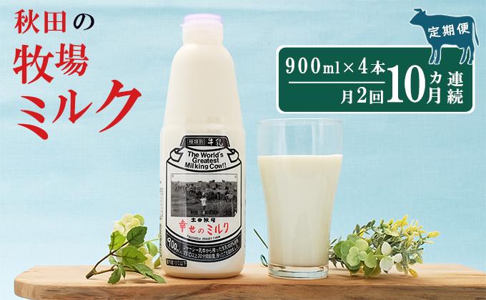 2週間ごとお届け!幸せのミルク 900ml×4本 10ヶ月定期便(牛乳 定期 栄養豊富)