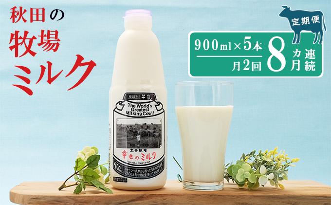 2週間ごとお届け!幸せのミルク 900ml×5本 8ヶ月定期便(牛乳 定期 栄養豊富)