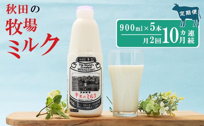 2週間ごとお届け!幸せのミルク 900ml×5本 10ヶ月定期便(牛乳 定期 栄養豊富)