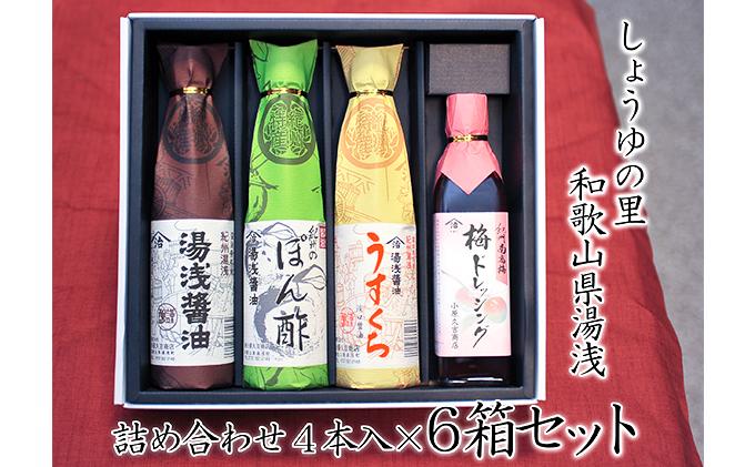 ぽん酢梅ドレッシング醤油うすくち 6箱