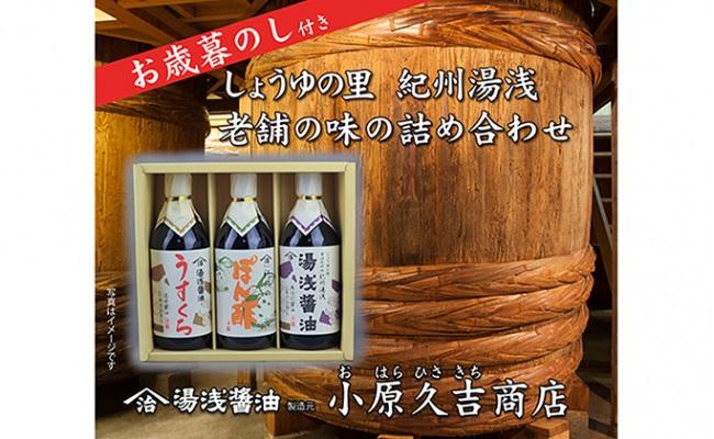 [お歳暮のし]湯浅醤油 ぽん酢 うすくち醤油 3本セット(各500ml)
