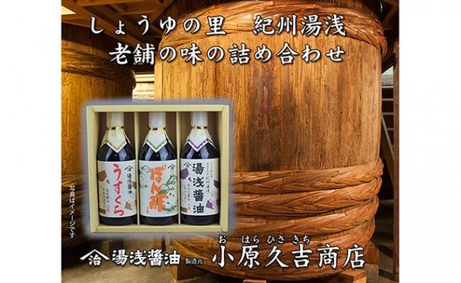 湯浅醤油、ぽん酢、うすくち醤油 3本セット(各500ml)