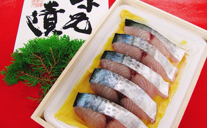 瀬戸内産 鰆の味噌漬(木箱)5切入