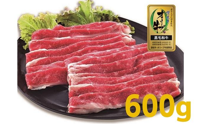 オリーブ牛(金ラベル)バラすき焼き用 600g