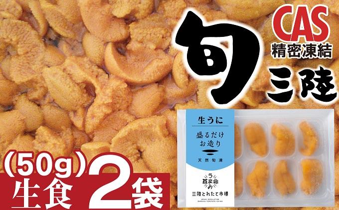 三陸産生うに100g(生食・刺身用キタムラサキウニ50g×2袋・CAS凍結)