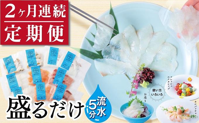 【2ヶ月連続】三陸地魚おさしみ便50g×8~10袋 【定期便】