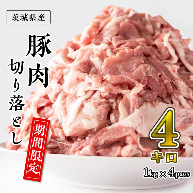 【期間限定・大容量】茨城県産 豚肉 切落と