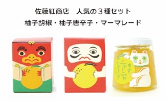 佐藤紅商店 人気の3種セット【柚子胡椒・柚子唐辛子・柚子ニャーニャレード】
