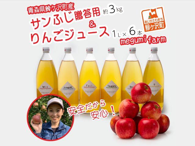 【定期便】青森県鰺ヶ沢町産サンふじ贈答用約3kg&りんごジュース 1L×6本megumi farm