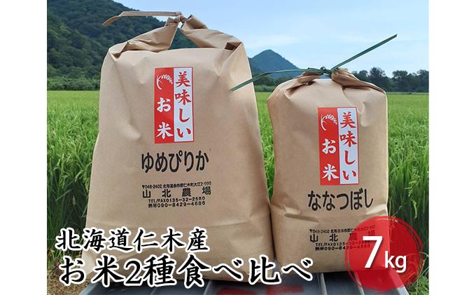 北海道仁木町産【ゆめぴりか&ななつぼし】食べ比べセット7kg