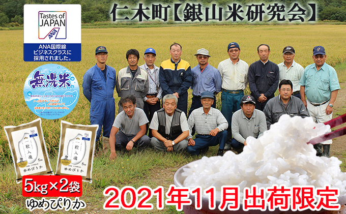 ◆2021年11月配送限定◆【ANA機内食に採用】銀山米研究会の無洗米<ゆめぴりか>10kg(5kg×2)