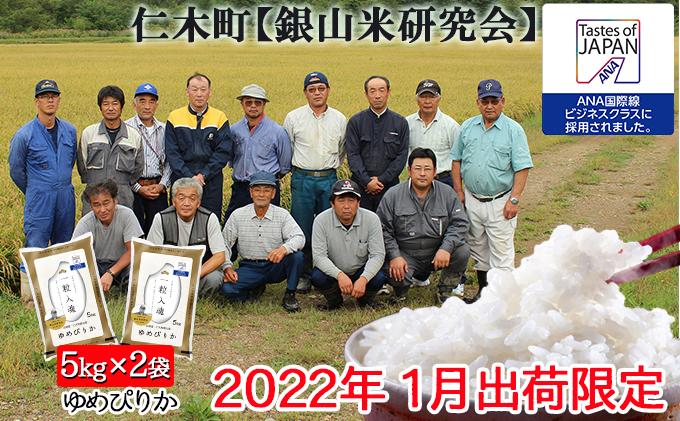 ◆2022年1月配送限定◆【ANA機内食に採用】銀山米研究会のお米<ゆめぴりか>10kg(5kg×2)