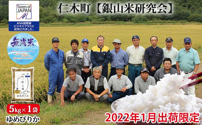 ◆2022年1月配送限定◆【ANA機内食に採用】銀山米研究会の無洗米<ゆめぴりか>5kg(5kg×1)
