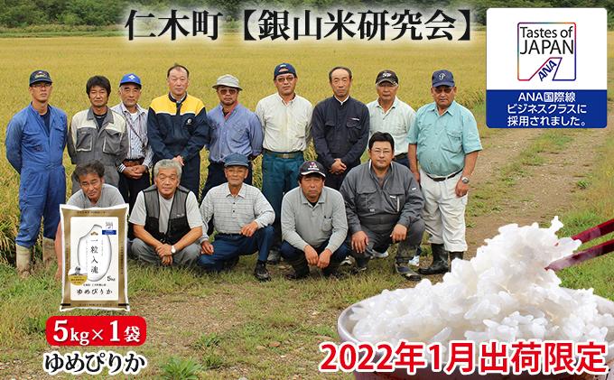 ◆2022年1月配送限定◆【ANA機内食に採用】銀山米研究会のお米<ゆめぴりか>5kg(5kg×1)