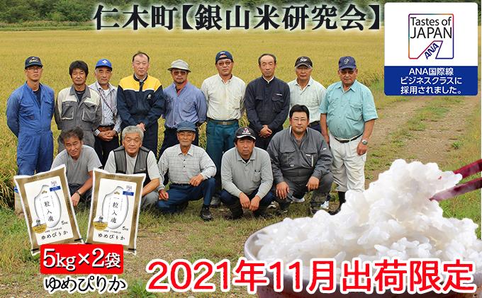 ◆2021年11月配送限定◆【ANA機内食に採用】銀山米研究会のお米<ゆめぴりか>10kg(5kg×2)