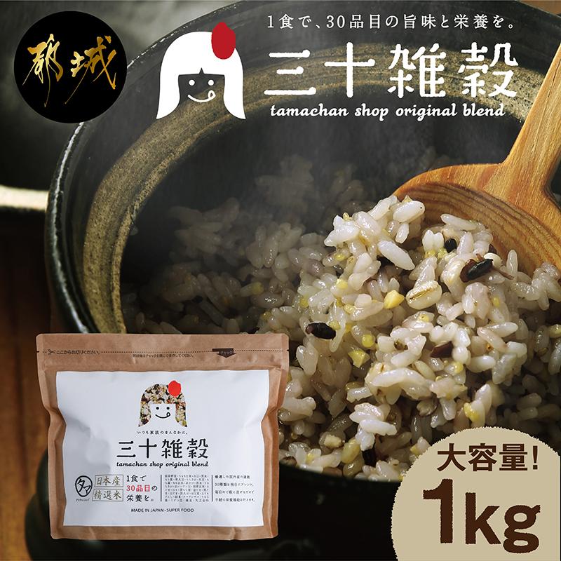 栄養満点!三十雑穀1kg_LC-9002