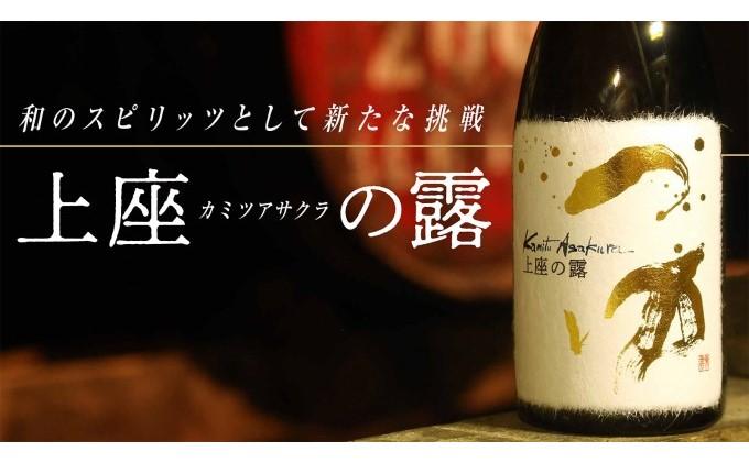 木樽貯蔵原酒 和スピリッツ「上座(カミツアサクラ)の露」720ml×1本