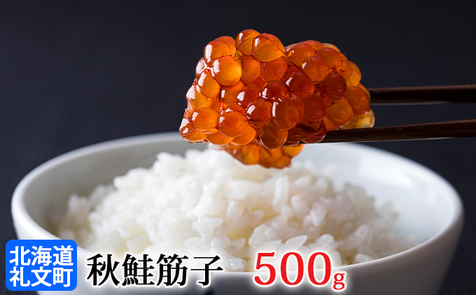 秋鮭筋子500g