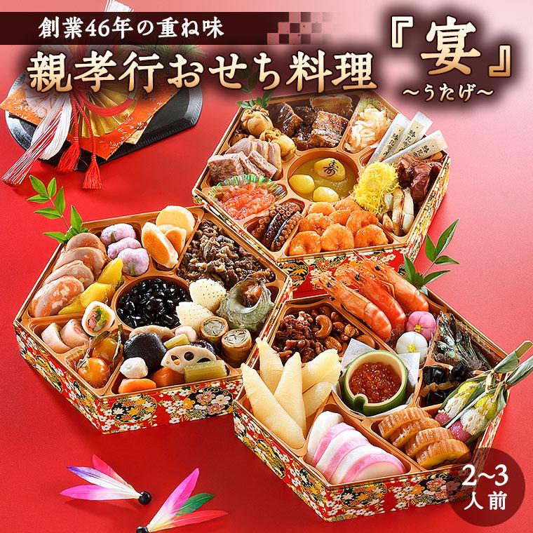 親孝行おせち料理 宴[CG003ci]