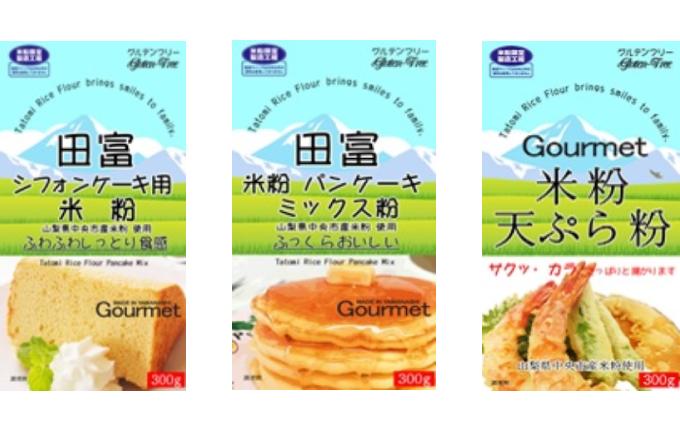 山梨県産 米粉300g3種セット(シフォンケーキ・パンケーキ・天ぷら粉)