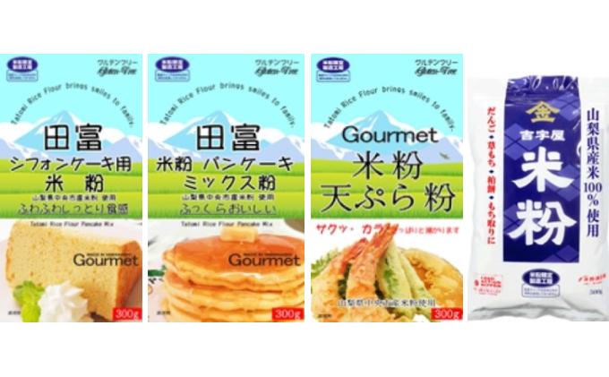 山梨県産 米粉300g4種セット(米粉・シフォンケーキ・パンケーキ・天ぷら粉)