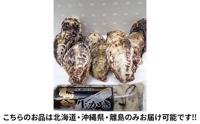●先行予約●山銀商店 牡蠣むき身500gと殻付牡蠣10個セット