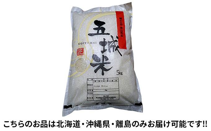 岡山県産 五城米 5kg