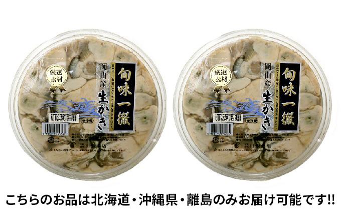 ●先行予約●山銀商店 牡蠣むき身 300g×2パック(合計600g)