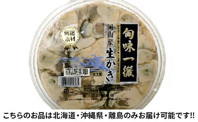 ●先行予約●山銀商店 牡蠣むき身 500g×1パック