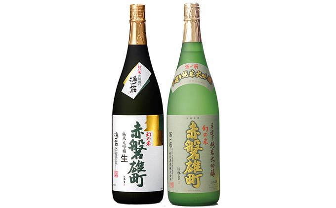 利守酒造「赤磐雄町」セット(1.8L×2本)