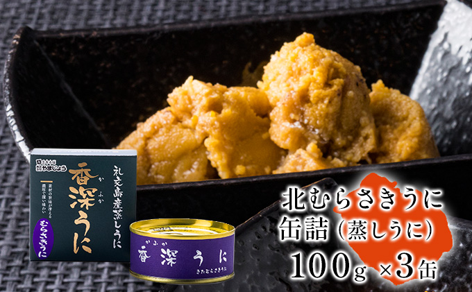 北むらさきうに缶詰(蒸しうに)100g ×3缶